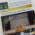 米山梅吉記念館館報Vol.35