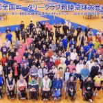 「全国RC親睦卓球大会」参加