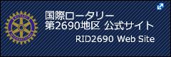 国際ロータリー第2690地区